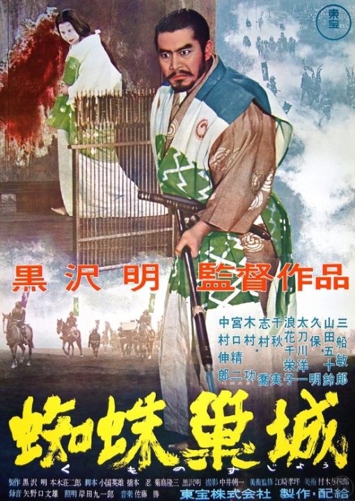 Throne Of Blood (Toho Co., Ltd. - 1957)
