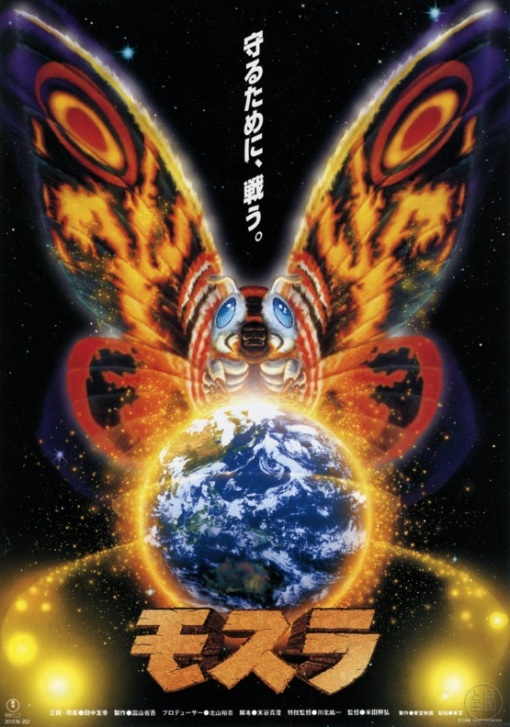 Rebirth of Mothra (Toho Co. Ltd. - 1996)