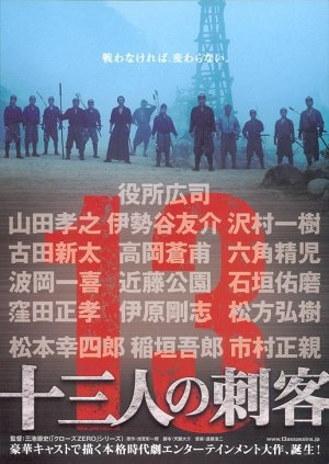13 Assassins (Toho Co. Ltd. - 2010)