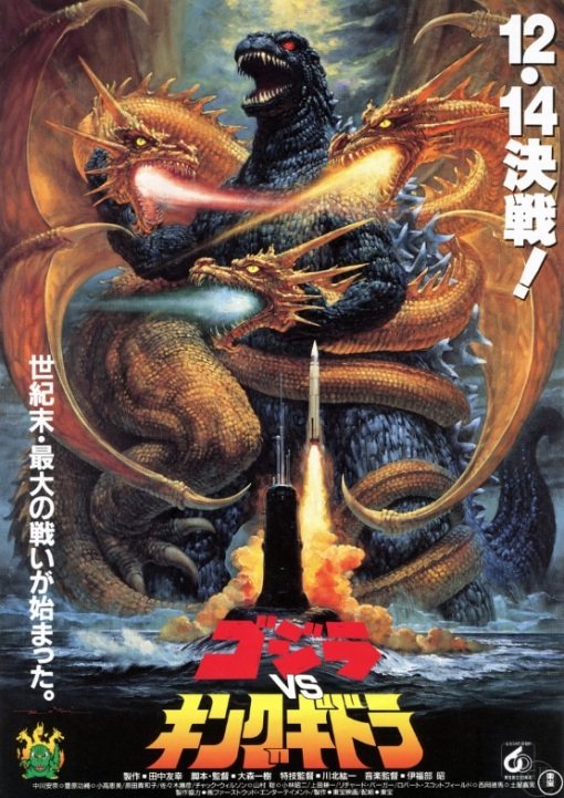 Godzilla vs. King Ghidorah (Toho Co. Ltd. - 1991)