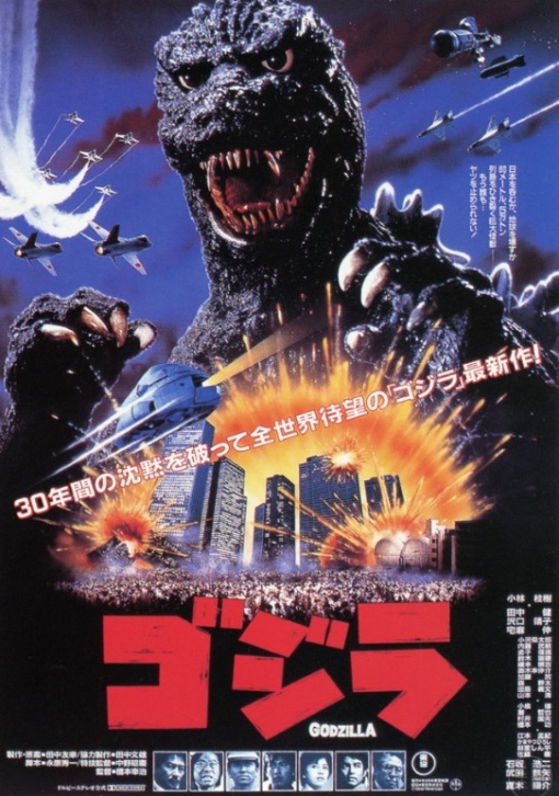 The Return of Godzilla (Toho Co. Ltd. - 1984)