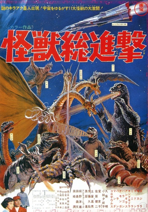 Destroy All Monsters (Toho Co. Ltd. - 1968)