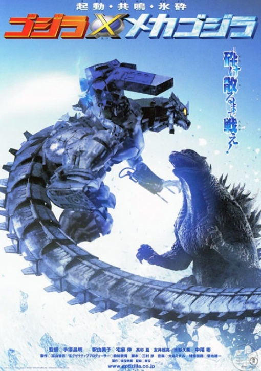 Godzilla Against Mechagodzilla (Toho Co. Ltd. - 2002)