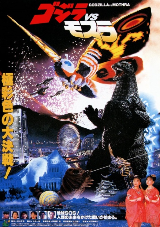 Godzilla vs Mothra (Toho Co. Ltd. - 1992)