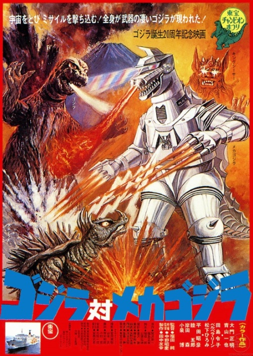 Godzilla vs Mechagodzilla (Toho Co. Ltd. - 1974)