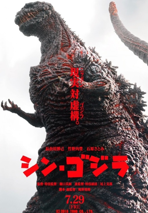 godzilla-resurgence (Toho Co., Ltd. - 2016)